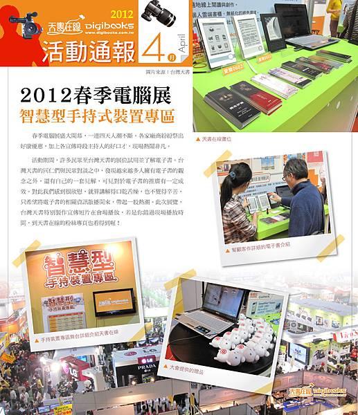 2012春季電腦展