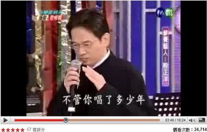 殷正洋@藝能歌喉戰 新不了情