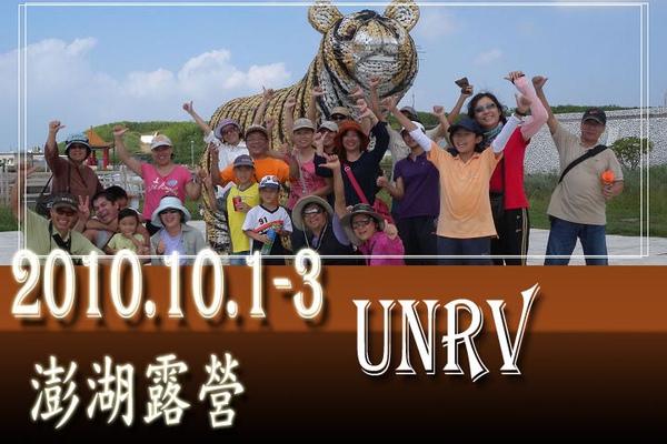 2010/10/01-03 UNRV環球 澎湖露營超會玩 - 三隻小豬 - 破冰之旅 - 澎湖漁村體驗行-3