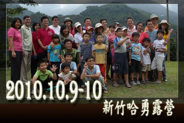 2010/10/09.10新竹五峰哈勇露營區- ~哈勇與春姑築夢的開始-UNRV環球露營 -101時尚舍