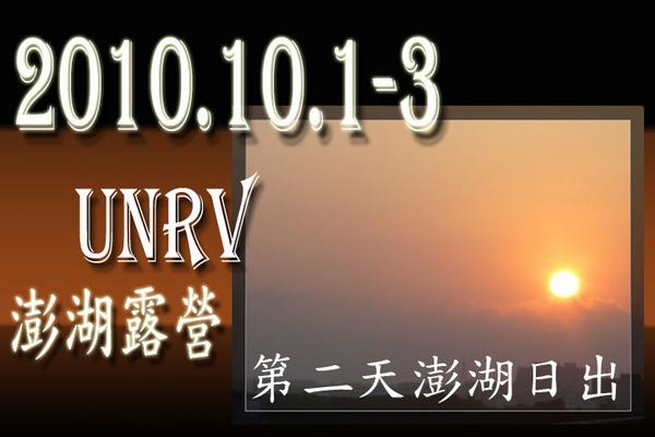 2010/10/01-03 UNRV環球 澎湖 露營超會玩- 三隻小豬 -- 破冰之旅 - 澎湖漁村體驗行