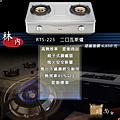 RTS-223.png