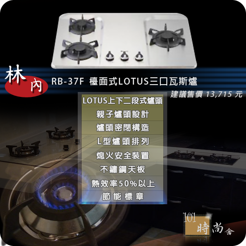 RB-37F.png