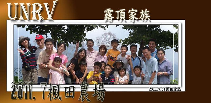 @2011/07/30-31楓田露營-暑假第二檔~UNRV環球露營 -露頂家族