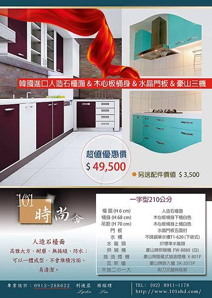 @廚具工廠 廚櫃設計- 特價優惠中 -韓國進口人造石檯面210公分$49,500