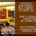 渴望-101時尚舍廚房設計