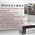 玄關風水-101時尚舍廚房設計