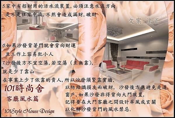 客廳風水2-101時尚舍廚房設計