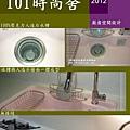 101時尚舍廚房空間設計-中和劉公館