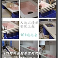 101時尚舍廚房空間設計-中和劉公館34
