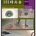 101時尚舍廚房空間設計-中和劉公館-01