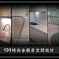 101時尚舍廚房空間設計-中和劉公館-02