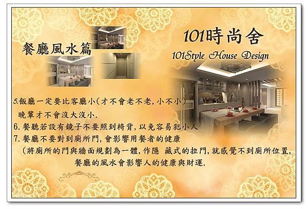 餐廳風水2-101時尚舍廚房設計