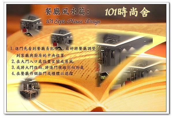 餐廳風水1-101時尚舍廚房設計