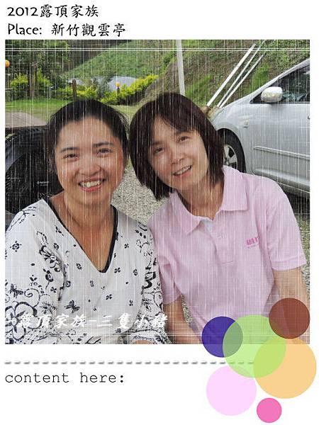 2012.09.01-2-UNRV露頂家族-新竹觀雲亭-013