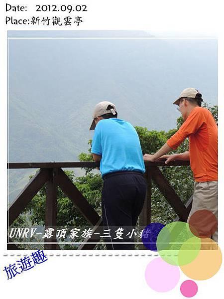 2012.09.01-2-UNRV露頂家族-新竹觀雲亭-014