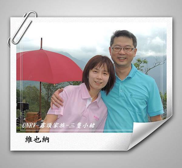 2012.09.01-2-UNRV露頂家族-新竹觀雲亭-015