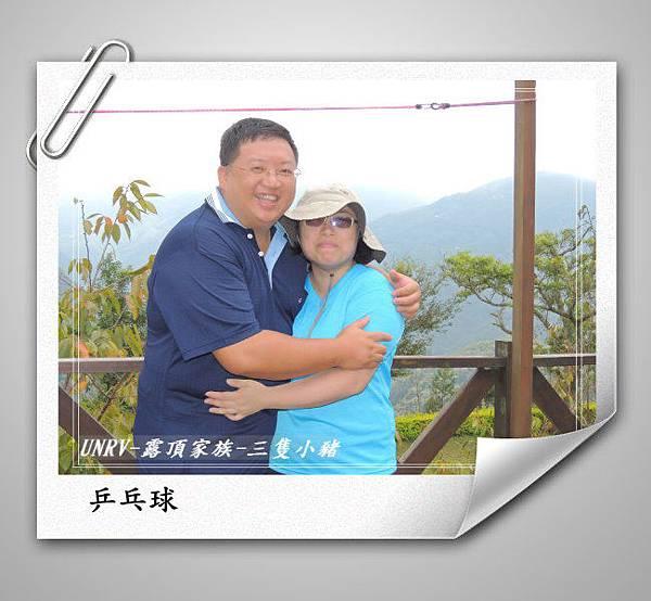 2012.09.01-2-UNRV露頂家族-新竹觀雲亭-016