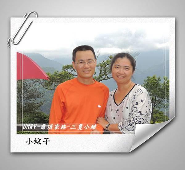 2012.09.01-2-UNRV露頂家族-新竹觀雲亭-017