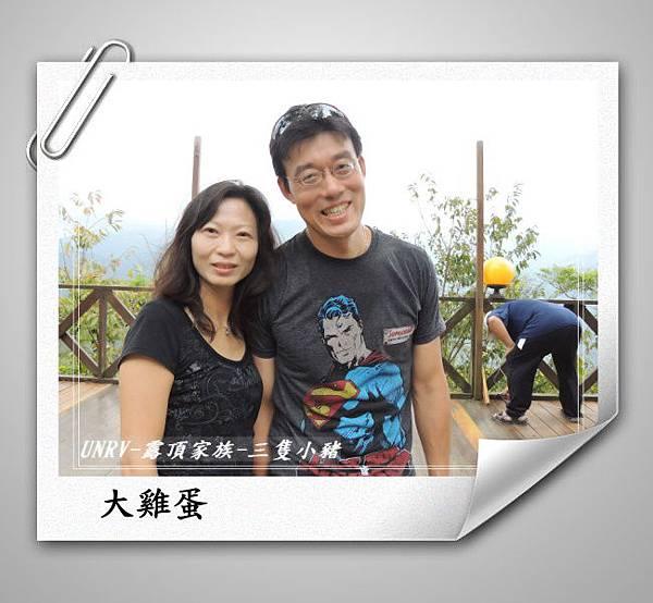 2012.09.01-2-UNRV露頂家族-新竹觀雲亭-020