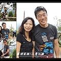 2012.09.01-2-UNRV露頂家族-新竹觀雲亭-026