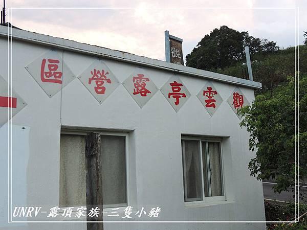 2012.09.01-2-UNRV露頂家族-新竹觀雲亭-047