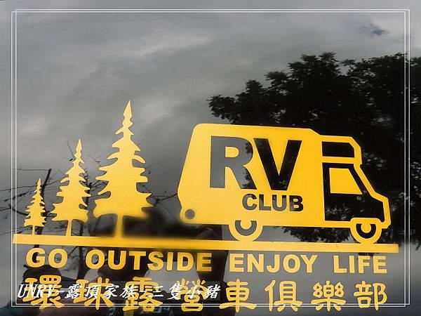 2012.09.01-2-UNRV露頂家族-新竹觀雲亭-163