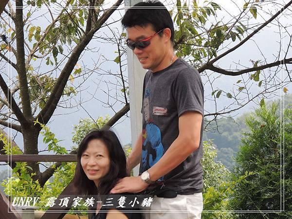 2012.09.01-2-UNRV露頂家族-新竹觀雲亭-192