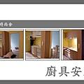@101時尚舍廚房設計 一字型作品-新店永業路李公館-006