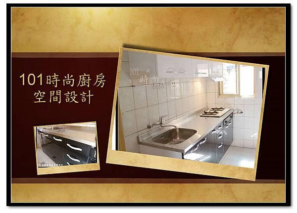 101時尚廚房 (1)