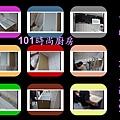 101時尚廚房設計基隆市薛公館- (10)