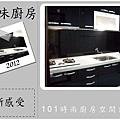 101時尚廚房設計基隆市薛公館- (5)