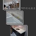 101時尚廚房設計基隆市薛公館- (6)