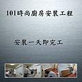 101時尚廚房設計內湖金龍路周公館 (6)