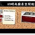 101時尚廚房設計內湖金龍路周公館 (2)