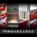 101時尚廚房設計內湖金龍路周公館 (3)