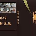 101時尚廚房設計內湖金龍路周公館 (5)