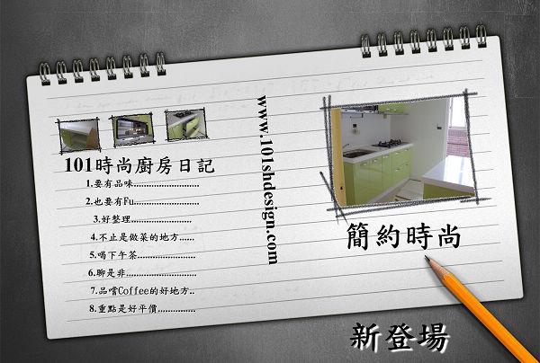 @廚房廚具流理台規劃二字型-作品:汐止樟樹一路王公館