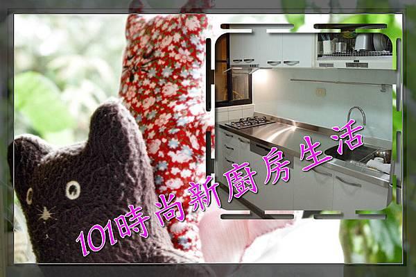101時尚廚房-光復北路林r (4)