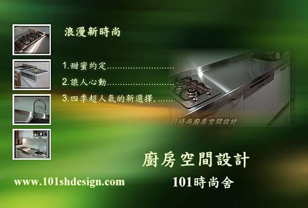 101時尚廚房-光復北路林r (7)