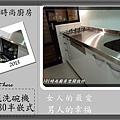 101時尚廚房設計-光復北路林r (3)
