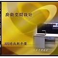 101時尚廚房設計-台北市饒河街林公館 (5)