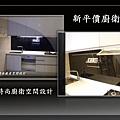 101時尚廚房設計-台北市饒河街林公館 (6)