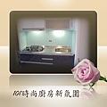 101時尚廚房設計-淡水林公館(1)