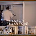 101時尚廚房設計-淡水林公館 (8)