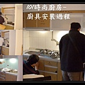 101時尚廚房設計-淡水林公館 (11)