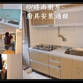 101時尚廚房設計-淡水林公館 (12)