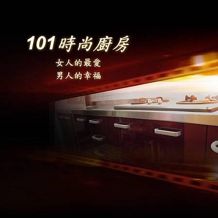 101時尚廚房設計 (3)