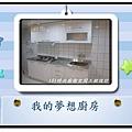 101時尚廚房設計 (1)