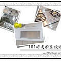 101時尚廚房設計 (6)
